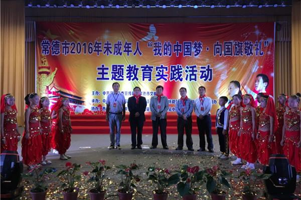 """常德举行2016""""我的中国梦·向国旗敬礼""""教育实践活动"""