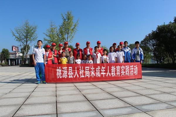 桃源县人社局举办未成年人教育实践活动 -中国文明网·常德