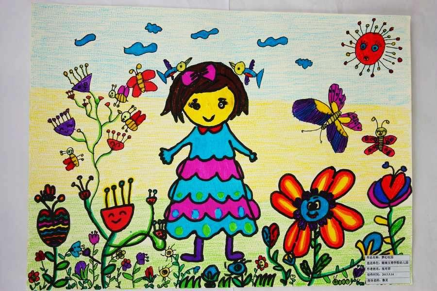 儿童画文明礼仪的画 文明出行儿童画