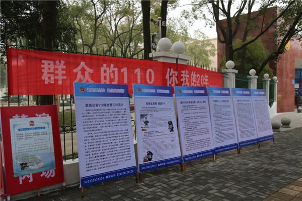 """常德鼎城区公安局开展""""110宣传日""""活动"""